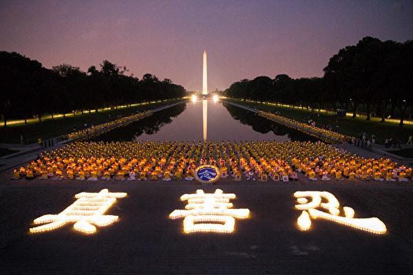 燭光寄哀思 華府悼念被迫害致死的法輪功學員