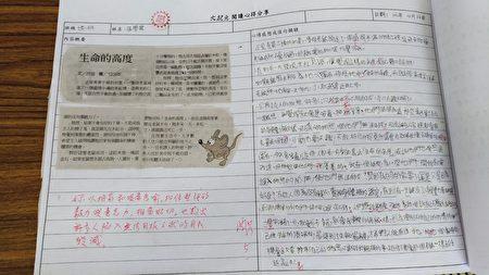 云林县古坑国中的师生,用心投入人文读报,校长更是希望下学期全校班级都能持续推动大纪元读报教育。(谢嘉祝/大纪元)