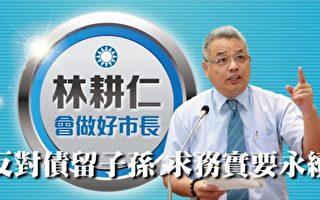 """林耕仁推CF反对""""前瞻""""债留子孙。(林耕仁提供)"""