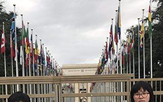 李明哲入境中國失蹤至5日已108天人權公約施行監督聯盟,在家屬同意下,向聯合國的4個特別機制提出申訴。地點為聯合國歐洲總部萬國宮大門。(台權會提供)