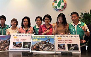 民進黨團7日召開記者會表示,從8月開始,台中市恐將面臨和雲林一樣的垃圾危機。(黃玉燕/大紀元)