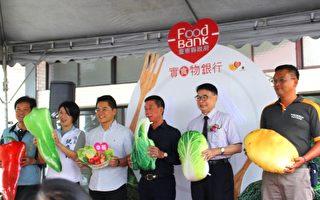 台东县政府与台东市公所、台东果菜市场公司合作,成立惜物集善平台,让可食可用的物资发挥最大效益。(台东县政府提供)