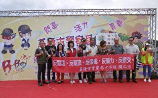 「2017閃亮青春,活力綻FUN」預防犯罪宣導活動。(陳秀媛/大紀元)