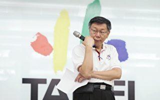 台北市長柯文哲表示,統戰是對岸的工作,但誰統誰還很難講。(中央社/提供)