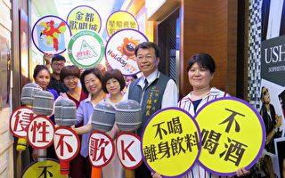 台中市政府社會局與24家KTV合作,宣傳「不獨處、不喝酒、不喝離身飲料」等重要觀念。(黃玉燕/大紀元)