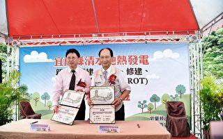 宜兰县清水地热发电 (ROT+BOT)签约典礼