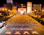 大台北、桃竹苗、宜兰、花莲超过1,500名部分法轮功学员,在台北市政府广场前举行反中共迫害法轮功学员烛光晚会,呼吁善良正义的民众共同制止中共的邪恶迫害。(陈柏州/大纪元)