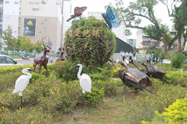 環保獨角仙、白鷺鷥的生態公園,及藝術、綠美化的花園城市。(郭千華/大紀元)