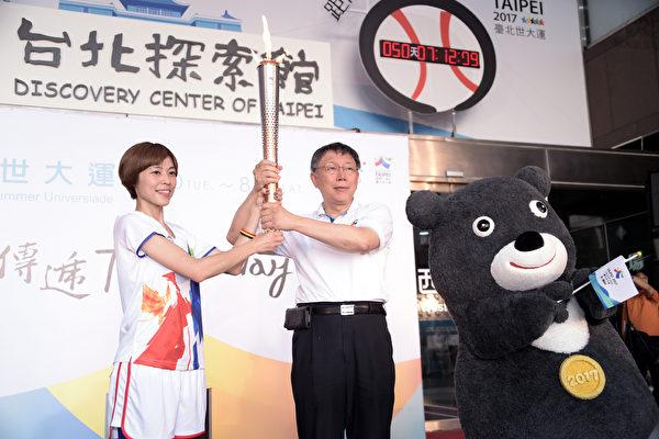 台北市长柯文哲(右)表示,世大运举办时间跟中国大陆全运会撞期,参加世大运的恐怕是二军。图为资料照。(北市府/提供)