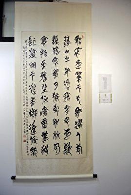 戰國竹簡字體。(周美晴/大紀元)