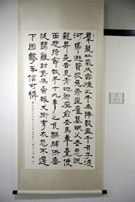 隸書字體。(周美晴/大紀元)