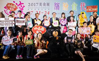 台湾观光协会18日在台北举办2017台湾美食展展前记者会,邀请近820个摊位、20个主题馆参展。观光协会会长叶菊兰(后左7)表示,想办美食月。(陈柏州/大纪元)
