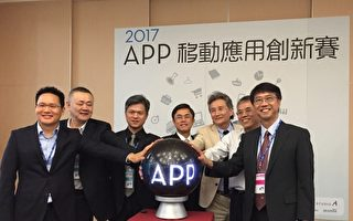 蘋果APP移動應用創新賽--前五名晉級總決賽