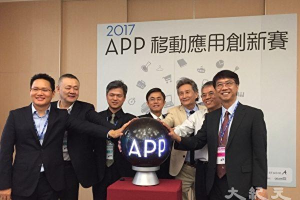 APP移动应用创新赛18日在逢甲举行台湾区决赛。(谢平平/大纪元)