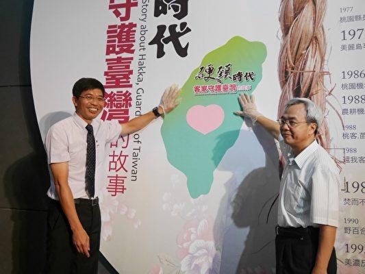 客發中心何金樑主任(左1)與交大客家學院張維安院長共同「手」護台灣。(客發中心提供)