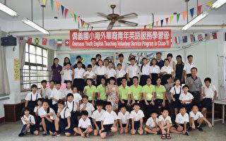 華裔青年英語服務學習營結訓  彰縣僑義國小開花結果