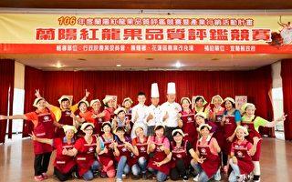 兰阳红龙果品质评鉴  黄谷圳获红肉组冠军