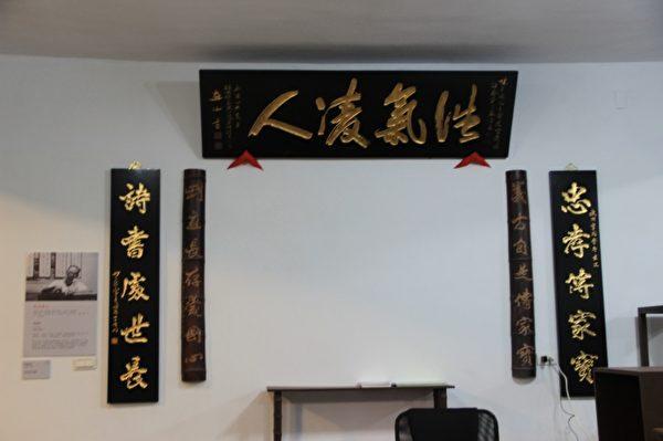兰阳第一笔康滟泉的匾额。(谢月琴/大纪元)