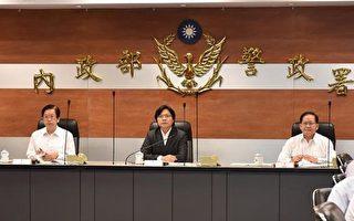 """内政部24日在警政署召开""""2017台北世界大学运动会""""维安整备会议。(内政部提供)"""