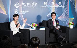 台文化部科技部攜手 規劃文化科技綱領