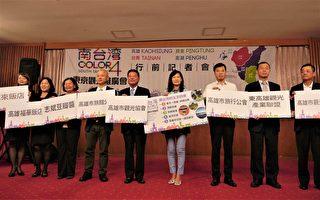 南台湾四县市首长 联手赴日拼观光