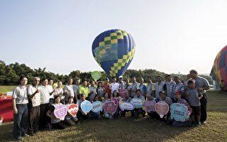歡樂在青青草原 繽紛熱氣球活動即將登場