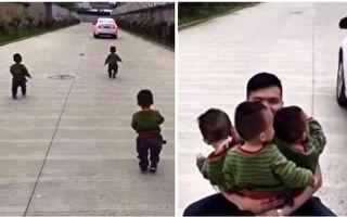 爸爸要开车上班去,他的三胞胎却舍不得他离开,就上演了逗趣而温馨的一幕。(视频截图/大纪元合成)