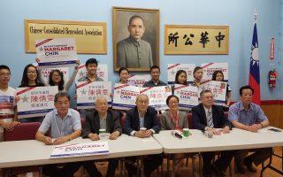 市议员陈倩雯7月7日拜访中华公所,为她的竞选连任拉票,获得公所主席萧贵源与多位侨团代表的热情欢迎。 (张谦/大纪元)
