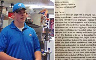 视障客人掉钱被身后人偷走 19岁店员举动让网友大赞