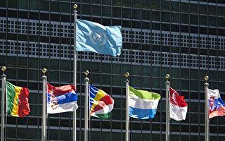 紐約聯合國大廈。 (DOMINICK REUTER/AFP/Getty Images)