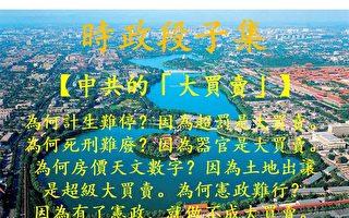 """时政段子集:揭秘中共""""大买卖""""与抢钱手段"""