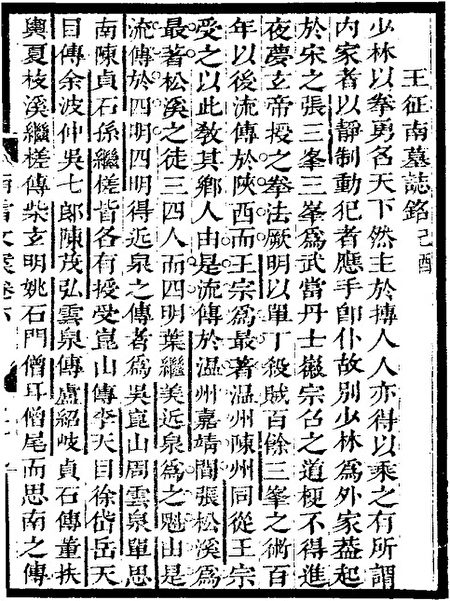 黃宗羲1669年作王征南墓誌銘,收錄於《南雷文案》卷六。(公有領域)