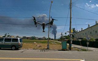 屏東萬丹鄉一家棧板塑膠工廠5日大火造成濃煙上竄驚 人,高雄市環保局派出監測車和無人飛機(中),進行 污染範圍與空氣品質監測,並呼籲有呼吸道系統症候群 民眾盡量不要外出。 (高雄市環保局提供/中央社)