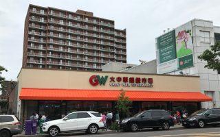 大中华超市在法拉盛原新金山超市的位置开第二家分店。 (林丹/大纪元)