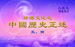 【中国历史正述】商之十五:辅君五代的伊尹