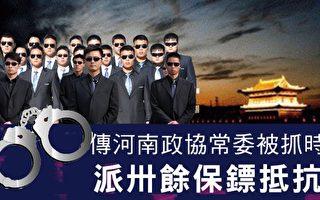 河南政协常委被抓时 派30余保镖抵抗