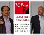 """7月9日,悉尼科技大学播放了""""709人们""""纪录片,并进行""""709事件""""研讨会,冯崇义教授和香港大学法学院副院长傅华伶教授,分享了他们对709事件的深度观察和思考。(骆亚/大纪元)"""