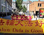 7月22日愛爾蘭部分法輪功學員聚集在首都都柏林最繁華的商業街——格拉夫頓大街(Grafton Street),舉行制止迫害18週年集會遊行活動,圖為法輪功學員在商業街上遊行。(李祥卿/大紀元)