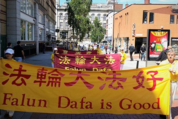 反迫害18周年 爱尔兰法轮功举行集会游行