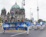 德国法轮功学员2016年7月30日在柏林举行大型游行活动,图为游行队伍走过著名景点。(清飖/大纪元)