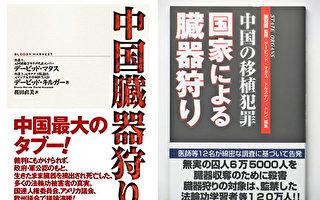 日本的出版社出版的日文版《血腥的活摘器官》和《國家掠奪器官》的兩本揭露中共活摘器官的著作。(大紀元)
