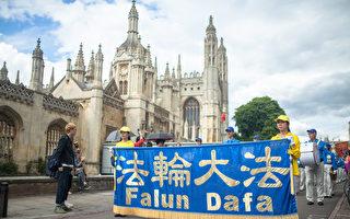 法轮功剑桥游行 吁各界帮助停止迫害
