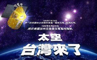 台灣研發「福衛五號」衛星8/25凌晨升空