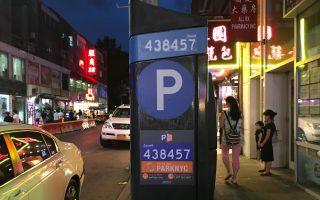 法拉盛的停車咪錶上,標有ParkNYC字樣和一組數字。 (林丹/大紀元)