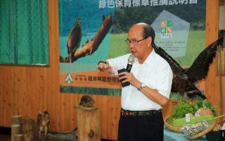 宣導綠色保育標章  兼顧食安與野生動物