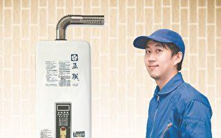 你了解熱水器安檢的重要性嗎?