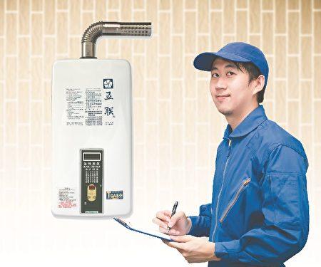五聯的安檢項目從瓦斯管線、水通道、熱水器機身、瓦斯與水龍頭開關到環境評估,小處到大處都用心檢查。(大紀元製圖)