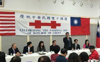 皇后区庆祝中华民国106年国庆筹备会召开第一次筹备会议宣布,庆祝活动于10月7日在法拉盛公立第20小学举办。 (林丹/大纪元)