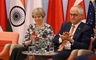 週一晚,英國首相特蕾莎·梅在英國首相府邸——唐寧街10號會見了到訪的澳洲總理特恩布爾,雙方重點討論了關於反恐合作、國家安全和貿易問題。圖為英國首相梅與澳洲總理特恩布爾出席G20。(Matt Cardy/Getty Images)