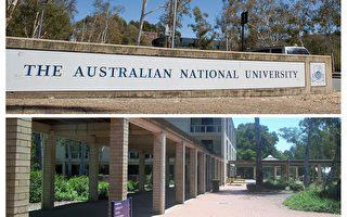 澳洲國立大學(ANU上)排名第八,堪培拉大學(UC下)排名第81位。(大紀元合成圖)